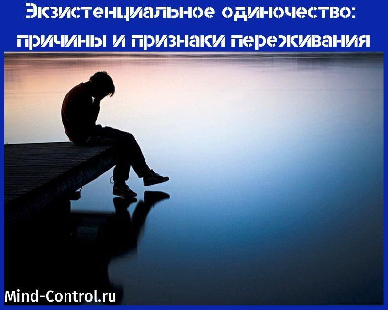 экзистенциальное одиночество