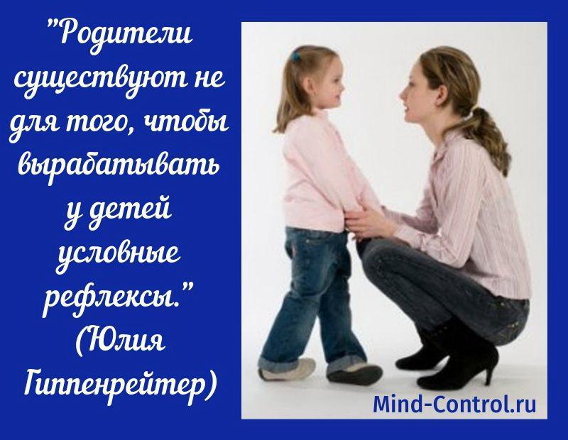 как общаться с ребенком родителям
