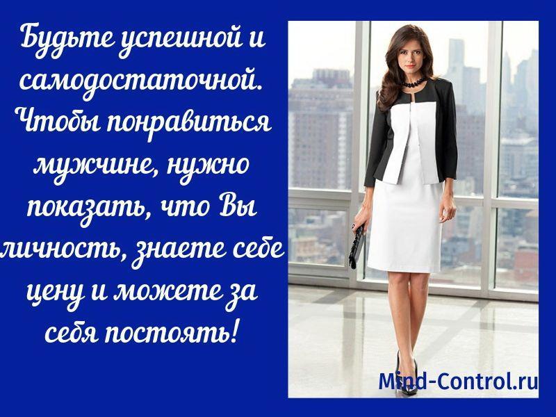 будь успешной и самодостаточной