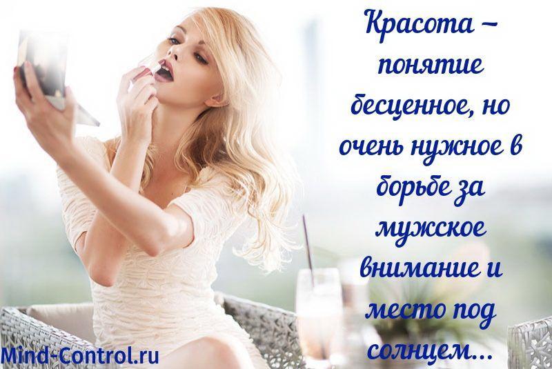 красота - оружие женщины
