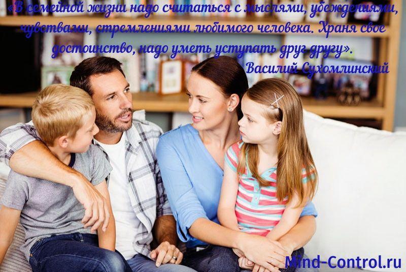 культура общения в семье
