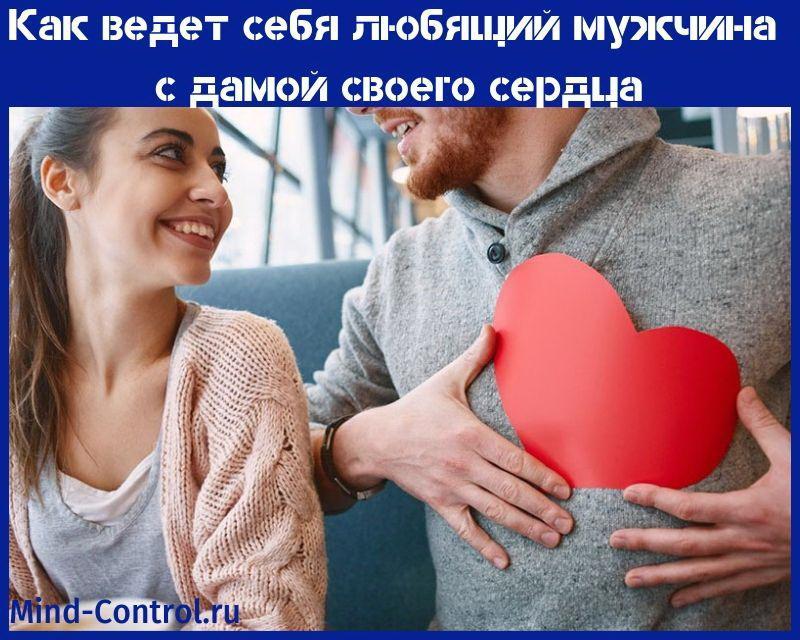 как ведет себя любящий мужчина
