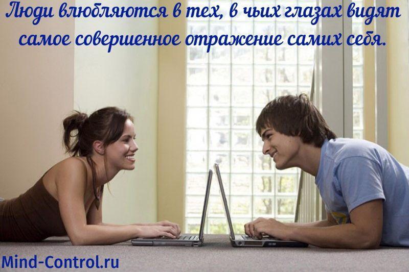 положительное общение