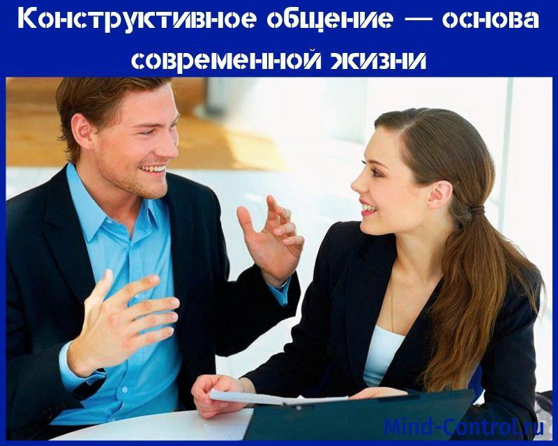 конструктивное общение