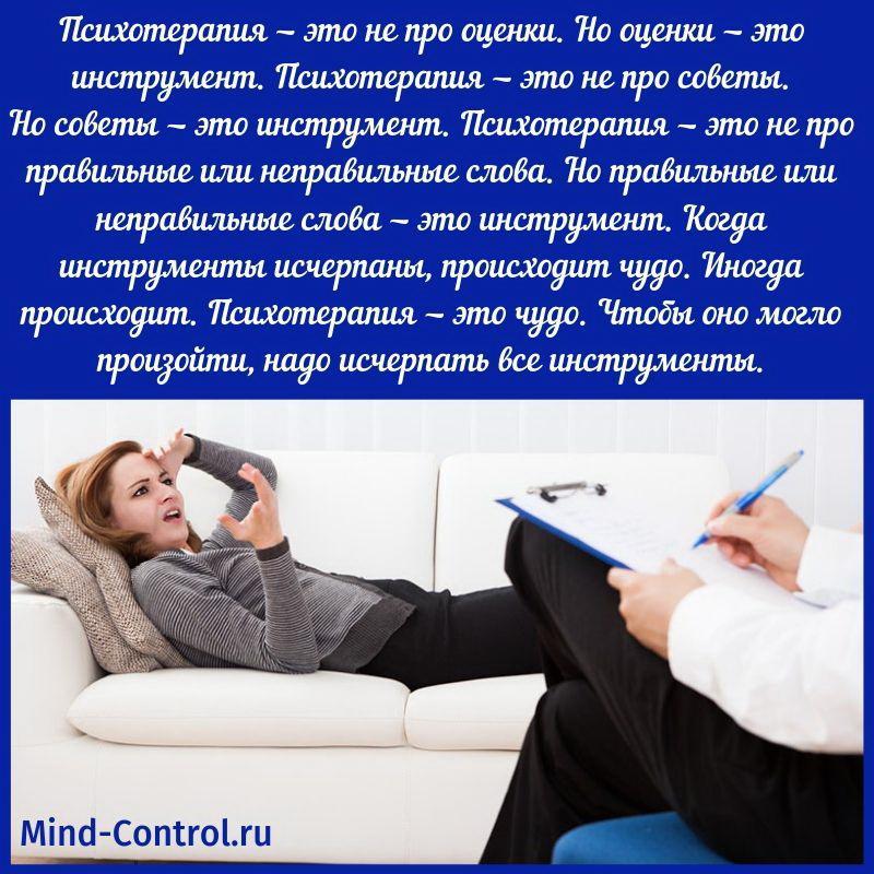 психотерапия это чудо