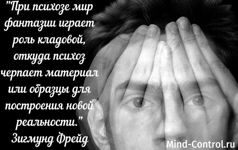 Зигмунд Фрейд об остром психозе
