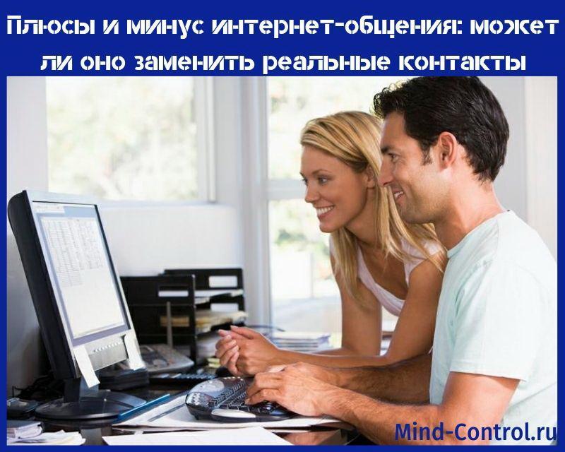плюсы и минусы интернет-общения