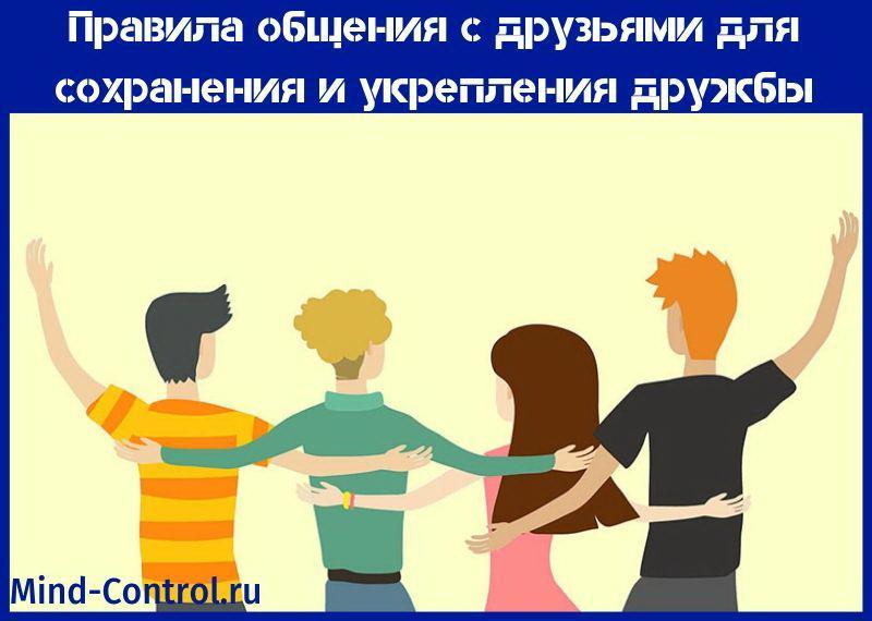 правила общения с друзьями