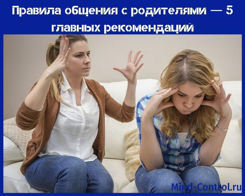 правила общения с родителями