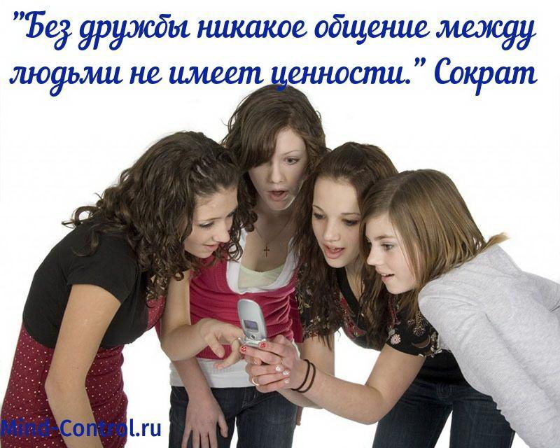 подростковое общение со сверстниками