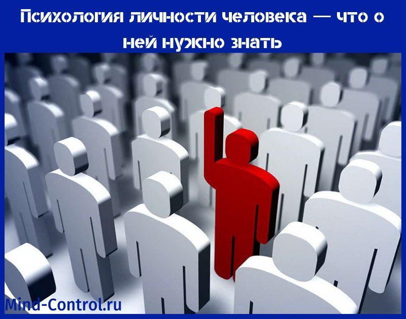 психология личности человека