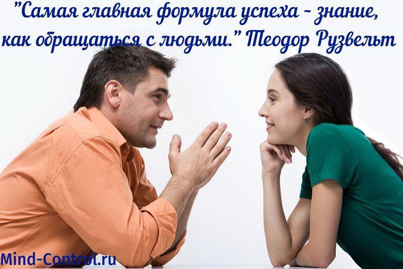 знание как общаться с людьми