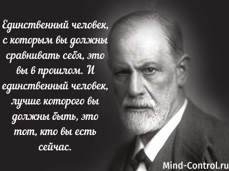 Зигмунд Фрейд о психологии
