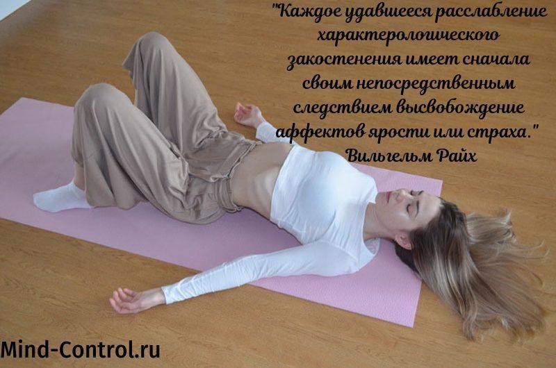 процесс расслабления