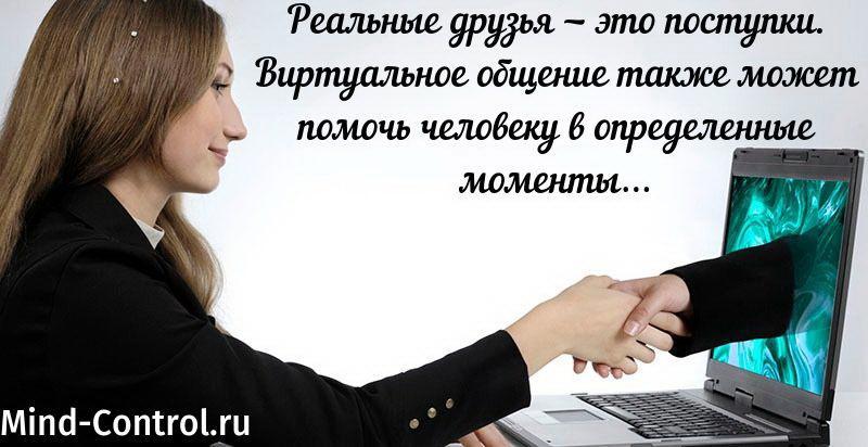 виртуальное общение тоже нужно