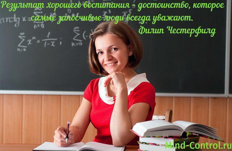 роль педагога в жизни ребенка