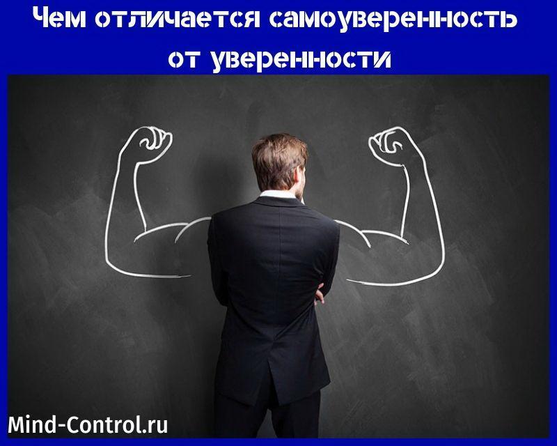 чем отличается самоуверенность от уверенности