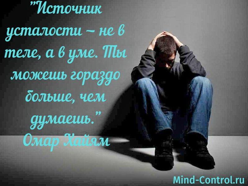 источник усталости в уме