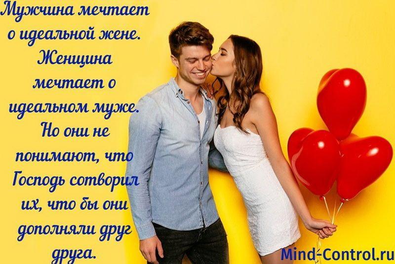 идеальные отношения идеальная пара