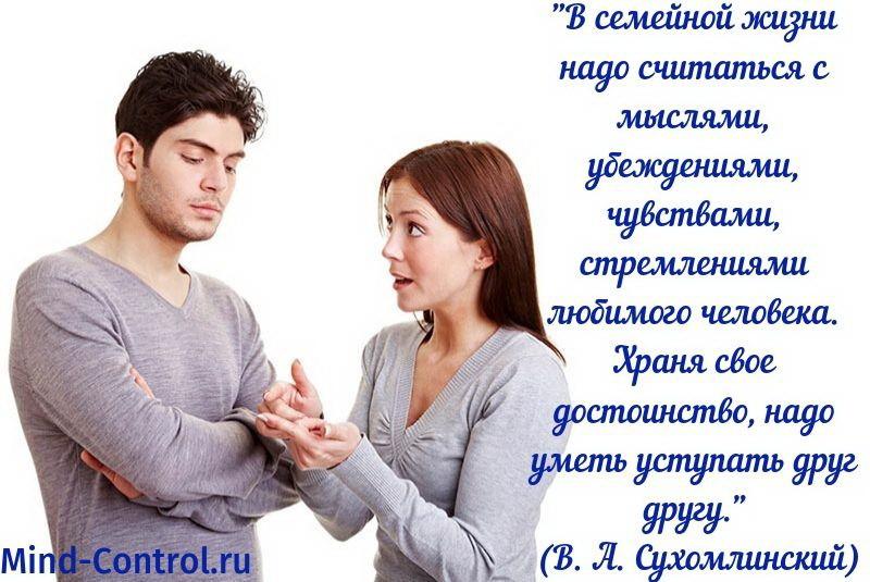 честный разговор между супругами