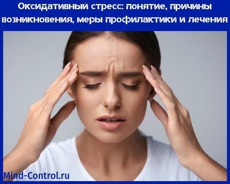 оксидативный стресс