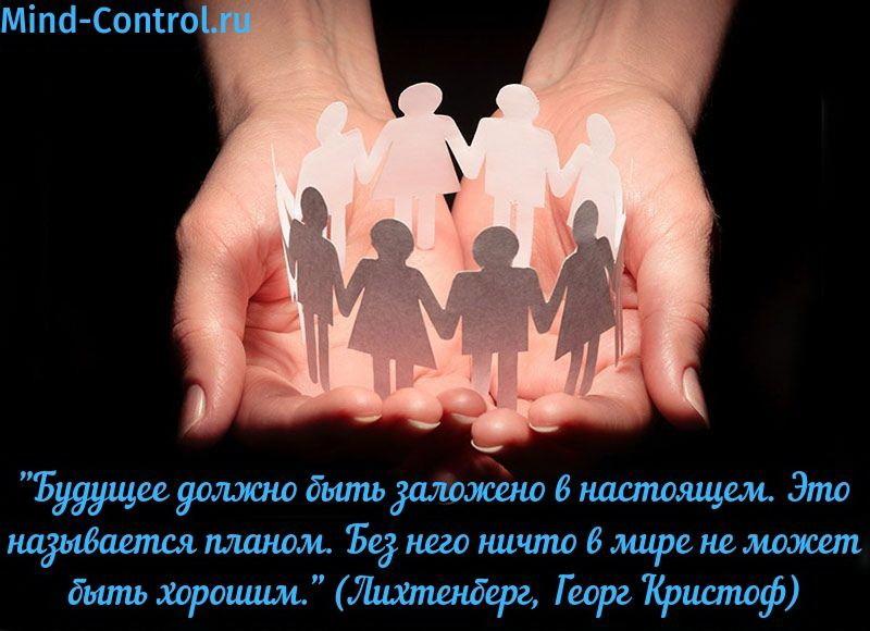 правильное планирование семьи