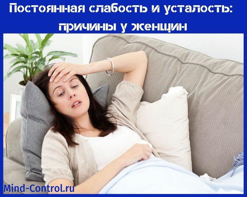 постоянная слабость и усталость причины у женщин