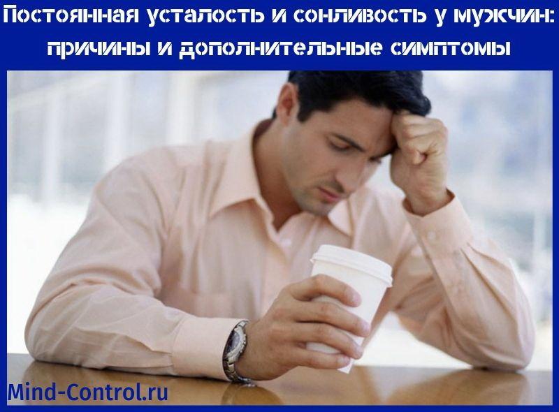 постоянная усталость и сонливость у мужчин причины