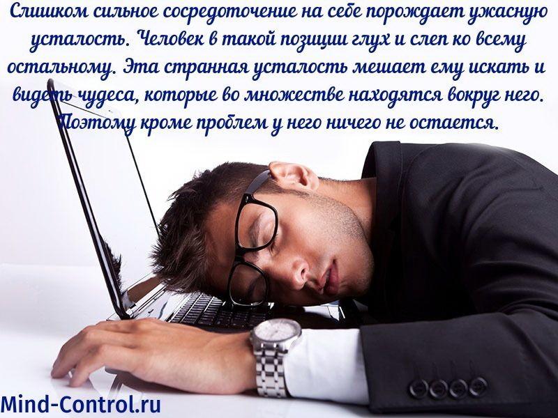 ужасная усталость