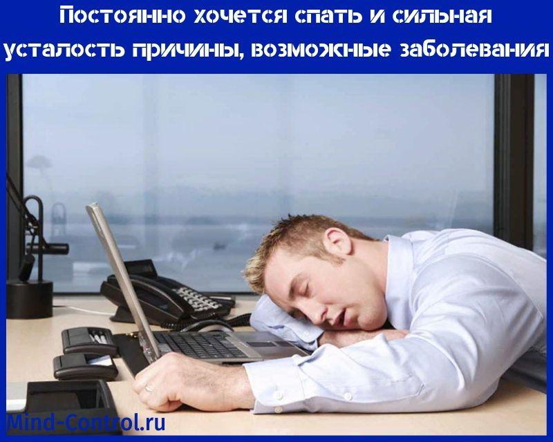 постоянно хочется спать и сильная усталость причины