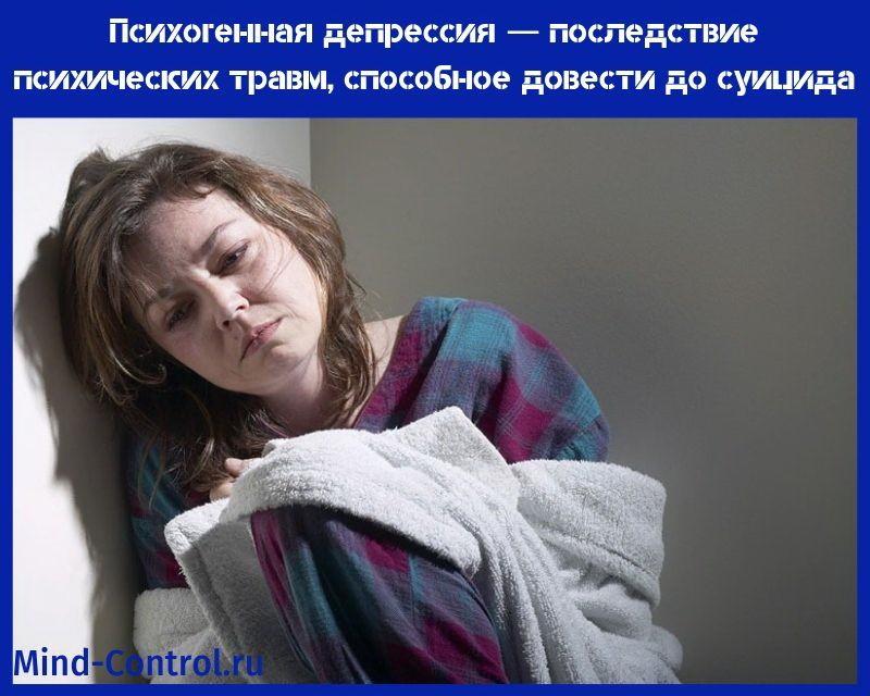 психогенная депрессия