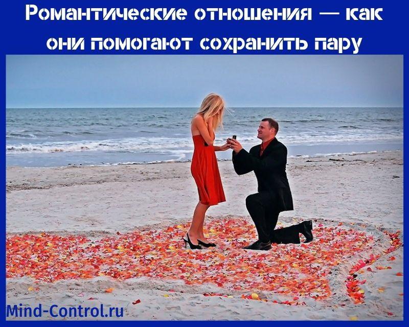 романтические отношения