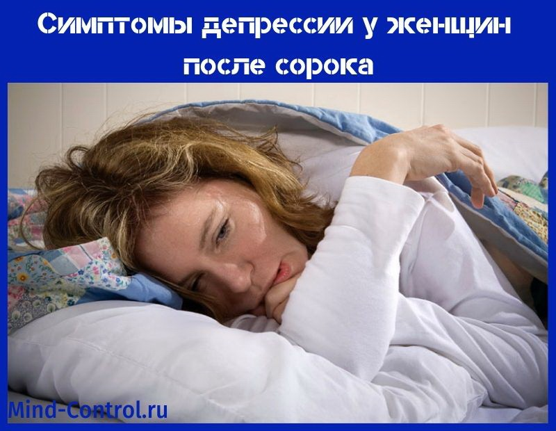симптомы депрессии у женщин после сорока