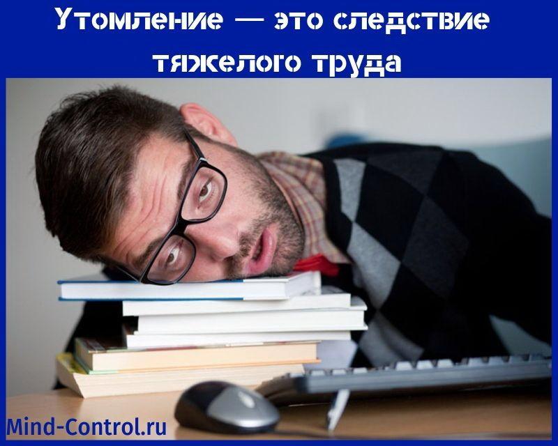 утомление это следствие тяжелого труда