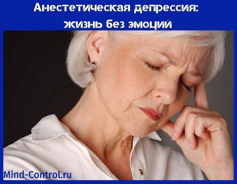 анестетическая депрессия