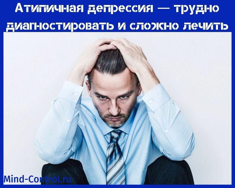 атипичная депрессия
