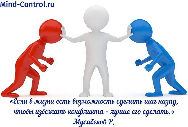 правила бесконфликтного общения
