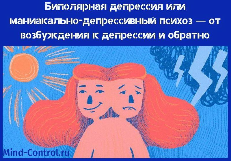 биполярная депрессия