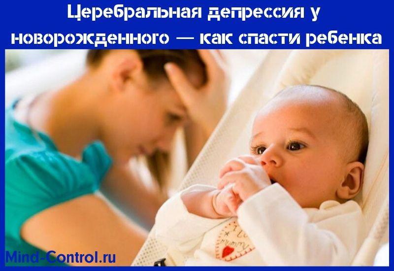 церебральная депрессия у новорожденного