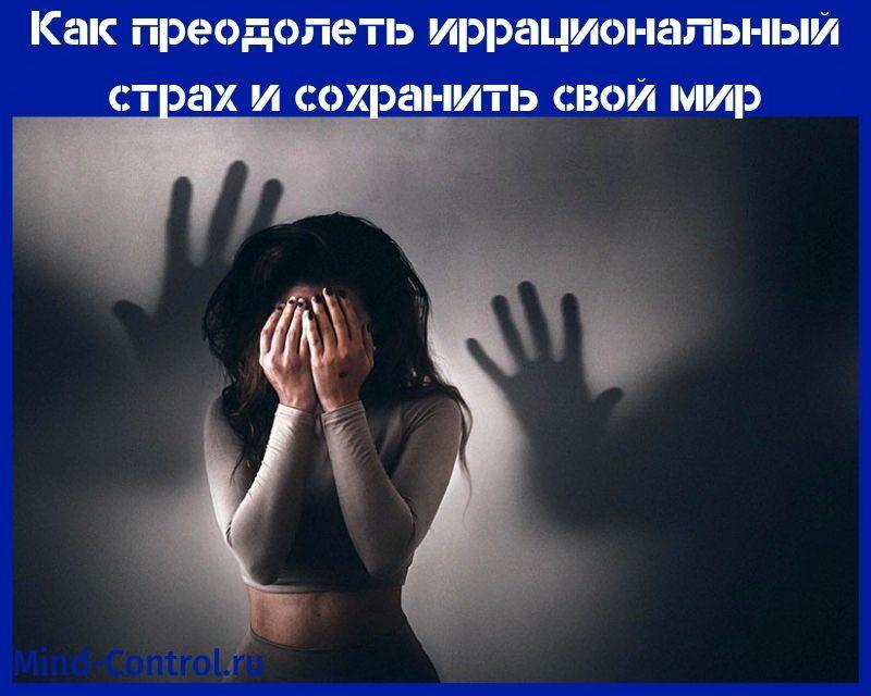 иррациональный страх