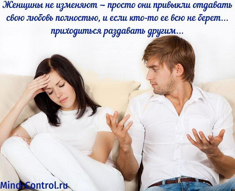 изменяет или не изменяет жена