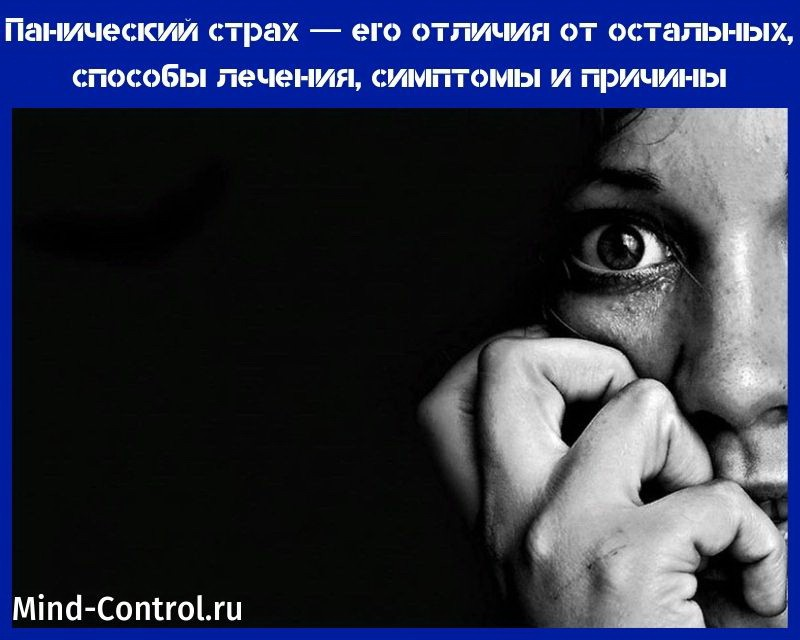 панический страх