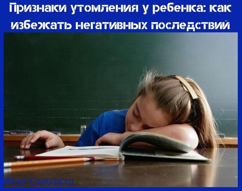 признаки утомления у ребенка
