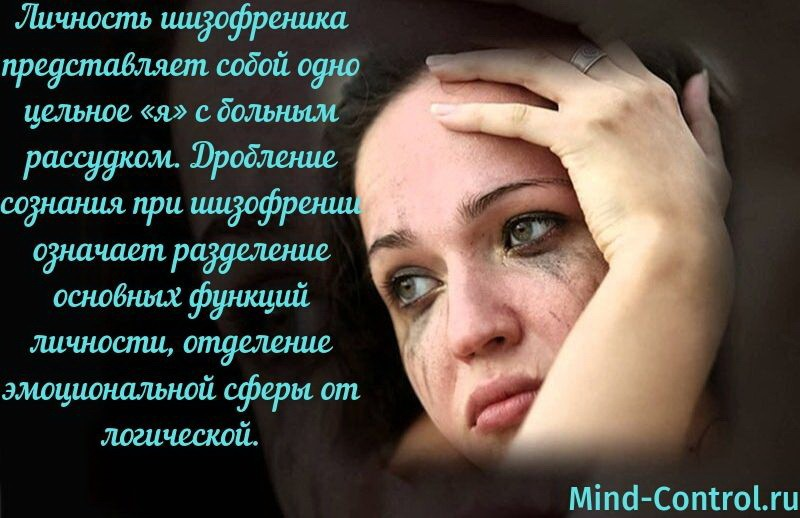 личность шизофреника