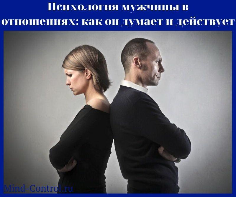 психология мужчины в отношениях