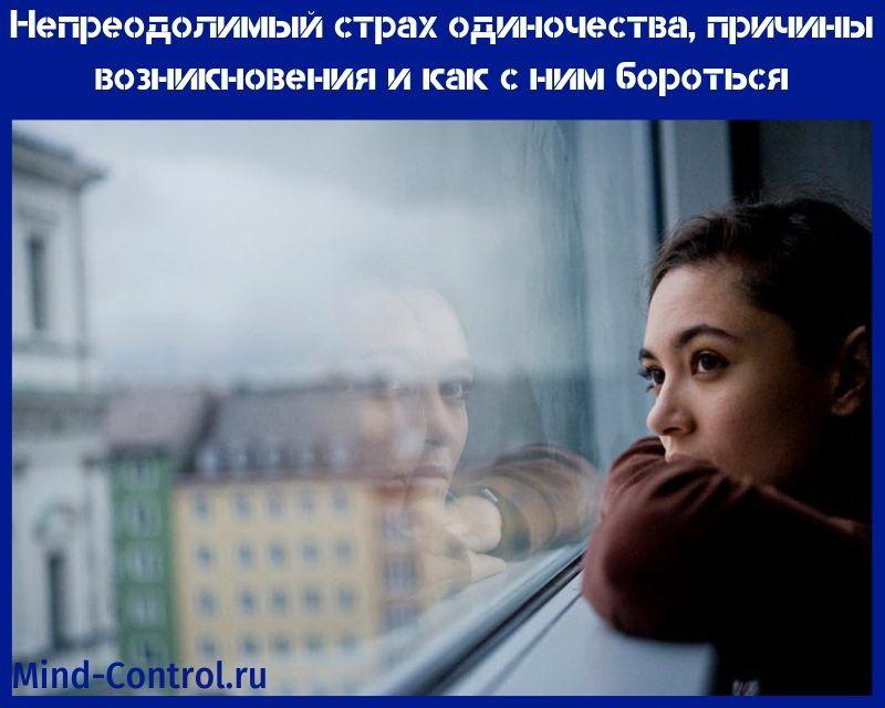 непреодолимый страх одиночества