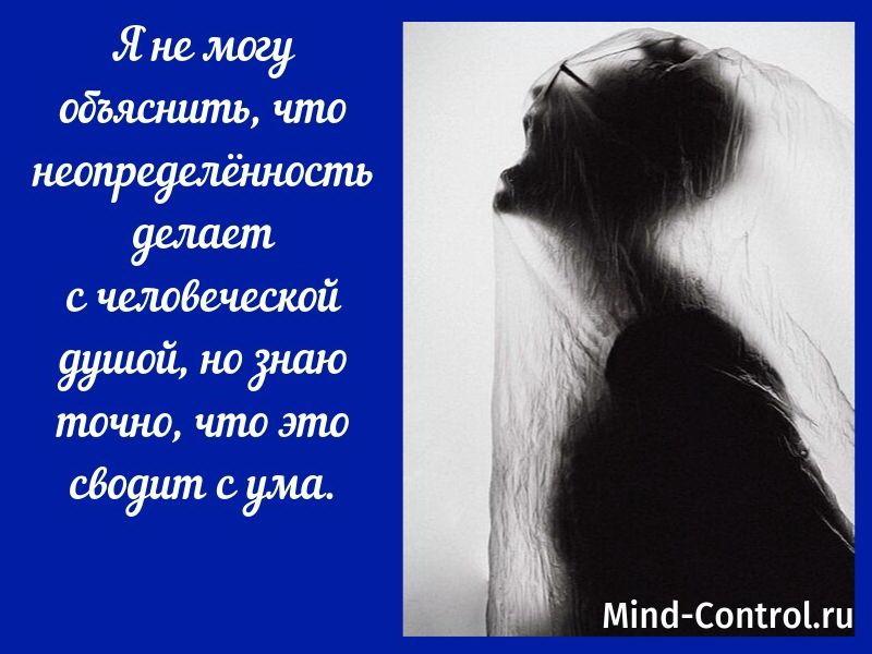 страх сводит с ума