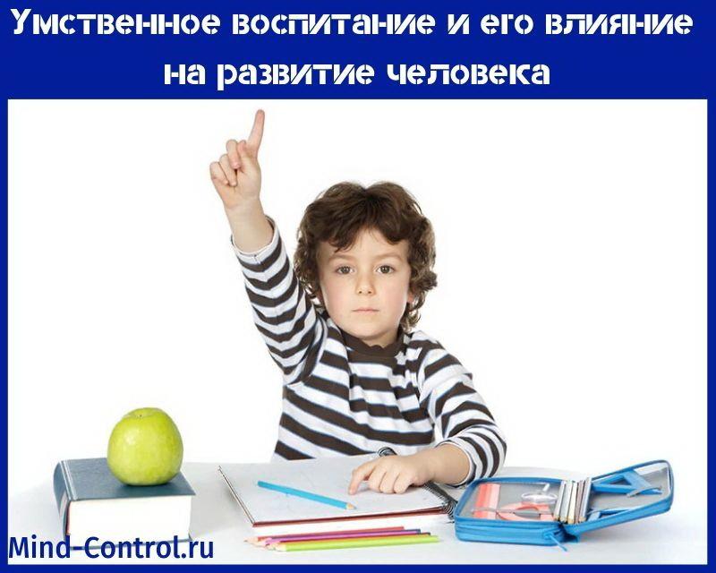 умственное воспитание