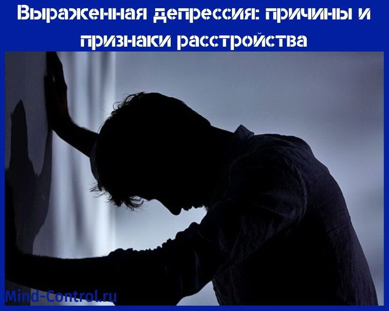 выраженная депрессия