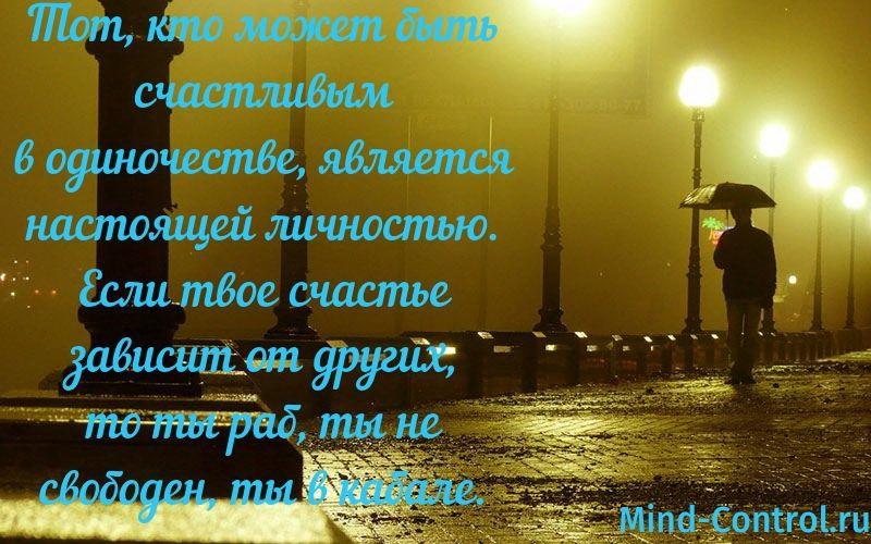 счастье в одиночестве